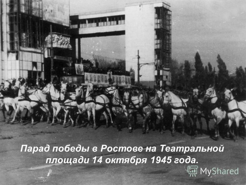 Парад победы в Ростове на Театральной площади 14 октября 1945 года.