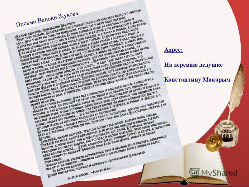 Адрес: На деревню дедушке Константину Макарыч Письмо Ваньки Жукова