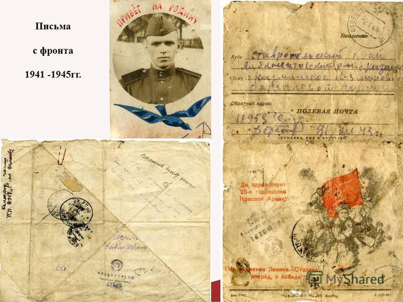 Письма с фронта 1941 -1945 гг.