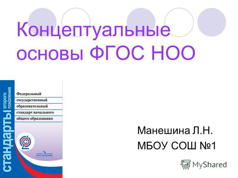 Концептуальные основы ФГОС НОО Манешина Л.Н. МБОУ СОШ 1