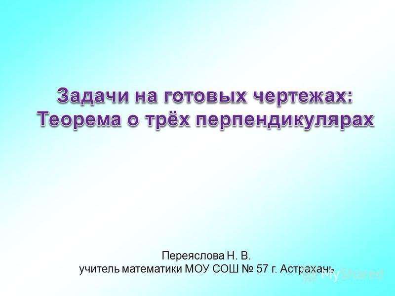 Переяслова Н. В. учитель математики МОУ СОШ 57 г. Астрахань