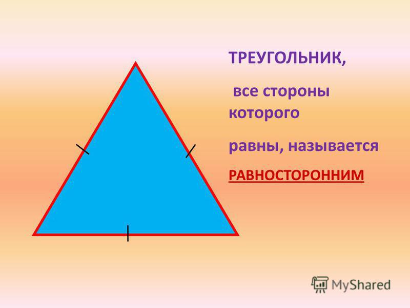 ТРЕУГОЛЬНИК, все стороны которого равны, называется РАВНОСТОРОННИМ