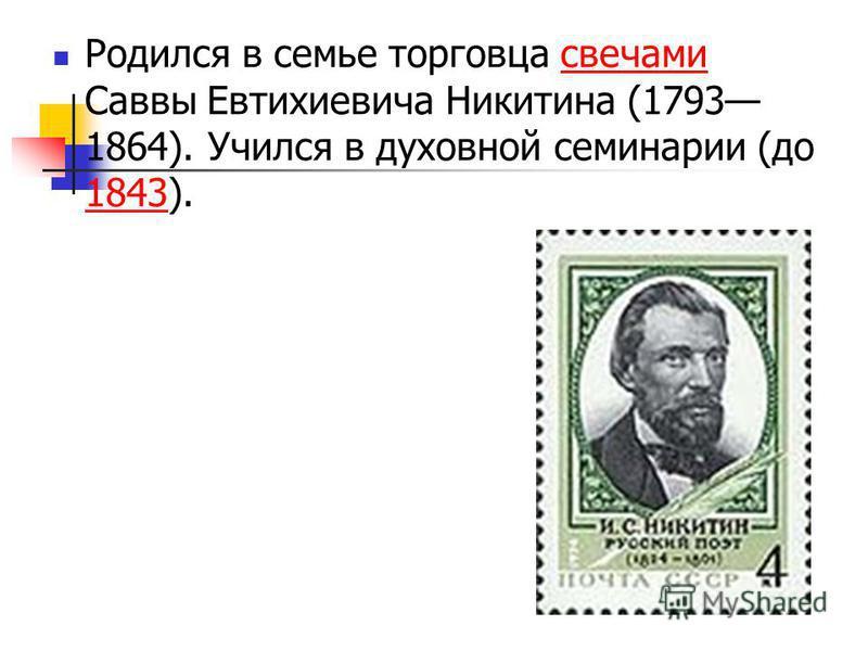 Родился в семье торговца свечами Саввы Евтихиевича Никитина (1793 1864). Учился в духовной семинарии (до 1843).свечами 1843