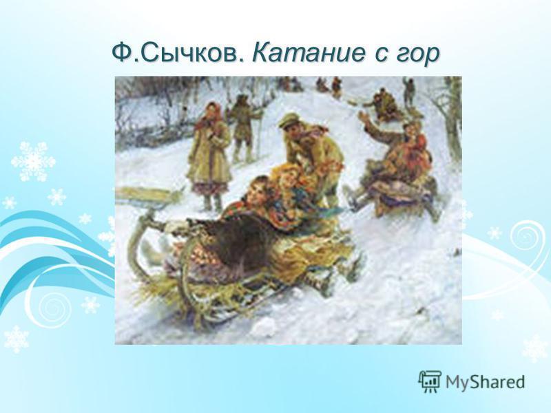 Ф.Сычков. Катание с гор