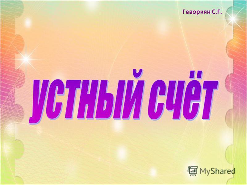 Геворкян С.Г.