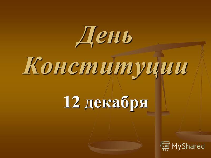День Конституции 12 декабря