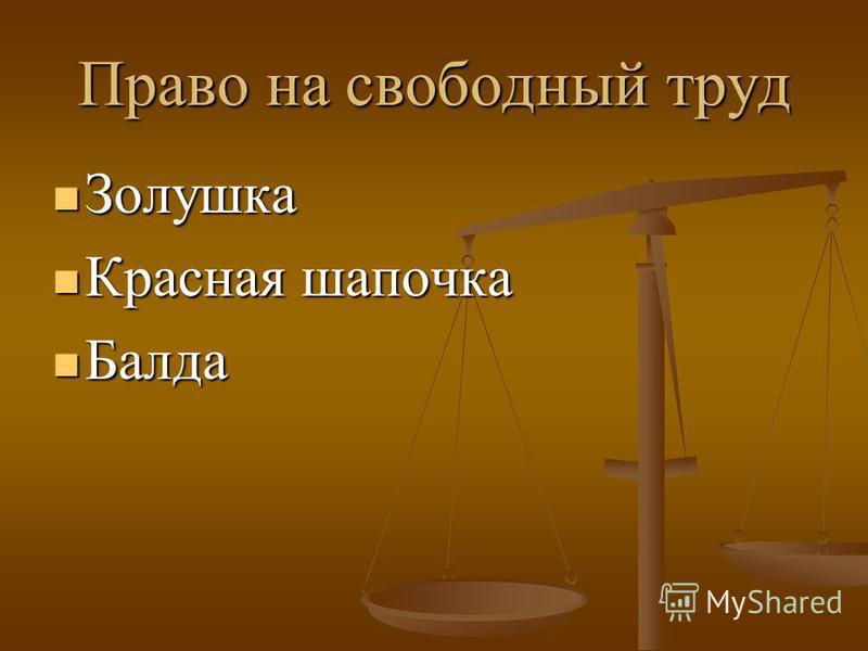 Право на свободный труд Золушка Золушка Красная шапочка Красная шапочка Балда Балда