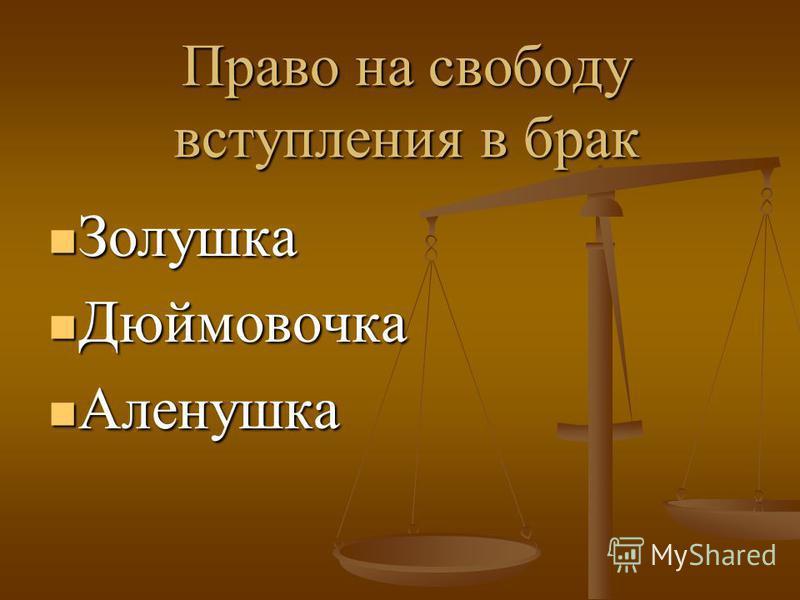 Право на свободу вступления в брак Золушка Золушка Дюймовочка Дюймовочка Аленушка Аленушка