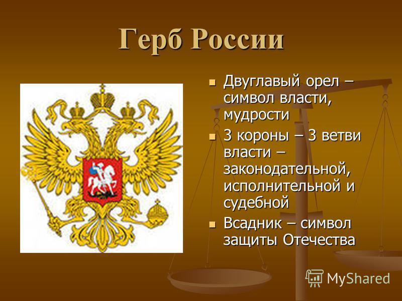 Герб России Двуглавый орел – символ власти, мудрости 3 короны – 3 ветви власти – законодательной, исполнительной и судебной Всадник – символ защиты Отечества