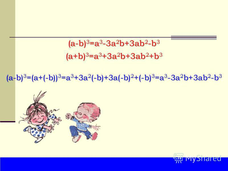 (a-b) 3 =a 3 -3a 2 b+3ab 2 -b 3 (a-b) 3 =(a+(-b)) 3 =a 3 +3a 2 (-b)+3a(-b) 2 +(-b) 3 =a 3 -3a 2 b+3ab 2 -b 3 (a+b) 3 =a 3 +3a 2 b+3ab 2 +b 3