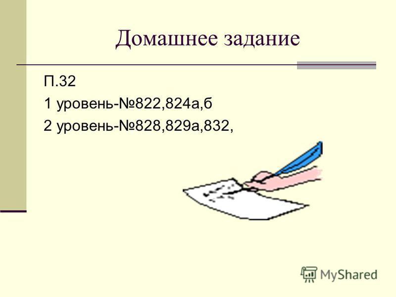 Домашнее задание П.32 1 уровень-822,824 а,б 2 уровень-828,829 а,832,