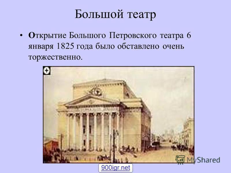 Большой театр Открытие Большого Петровского театра 6 января 1825 года было обставлено очень торжественно. 900igr.net