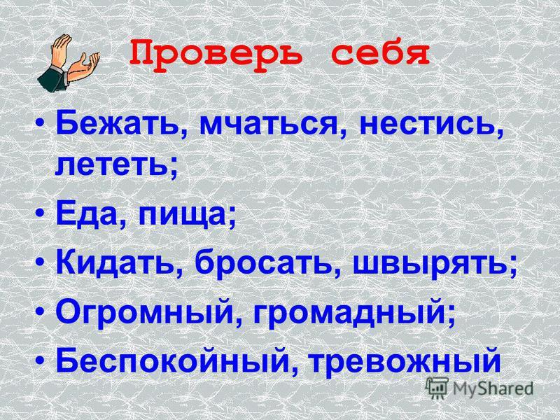 Проверь себя Бежать, мчаться, нестись, лететь; Еда, пища; Кидать, бросать, швырять; Огромный, громадный; Беспокойный, тревожный