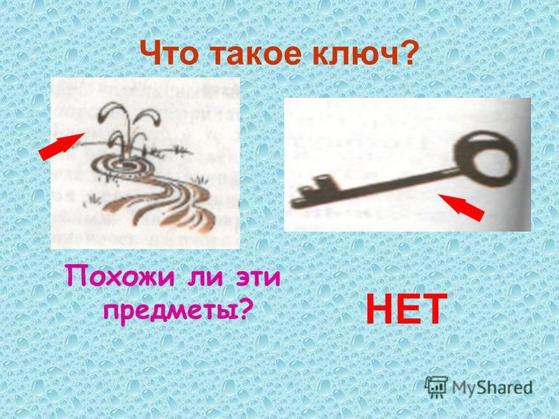 Что такое ключ? Похожи ли эти предметы? НЕТ