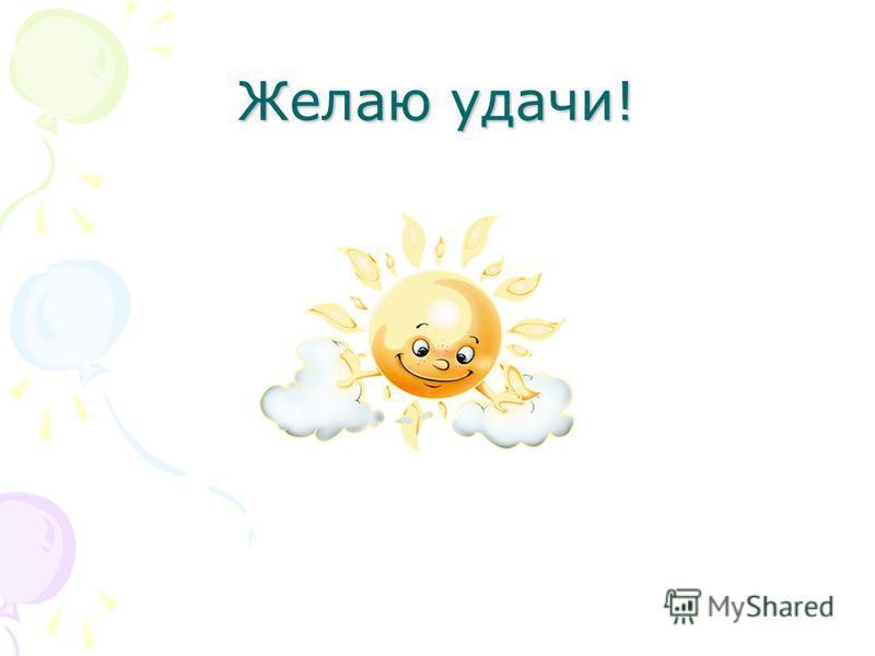 Желаю удачи!