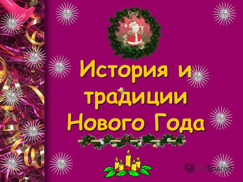 История традиций нового года