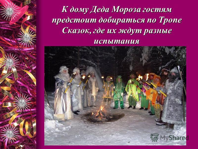 К дому Деда Мороза гостям предстоит добираться по Тропе Сказок, где их ждут разные испытания