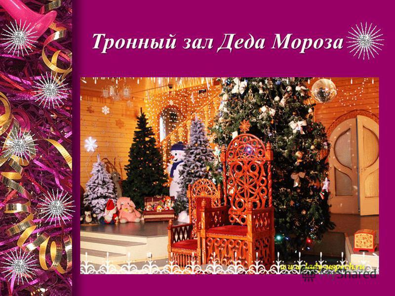 Тронный зал Деда Мороза