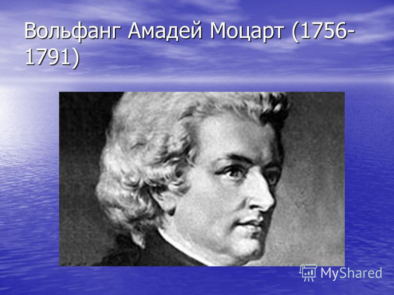 Вольфанг Амадей Моцарт (1756- 1791)