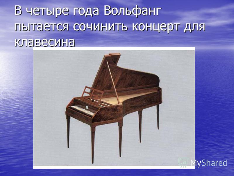 В четыре года Вольфанг пытается сочинить концерт для клавесина