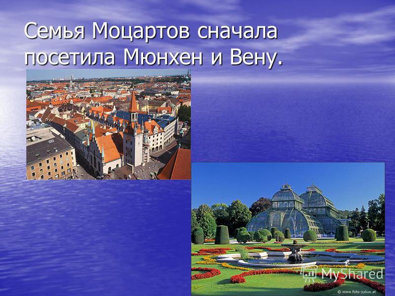 Семья Моцартов сначала посетила Мюнхен и Вену.