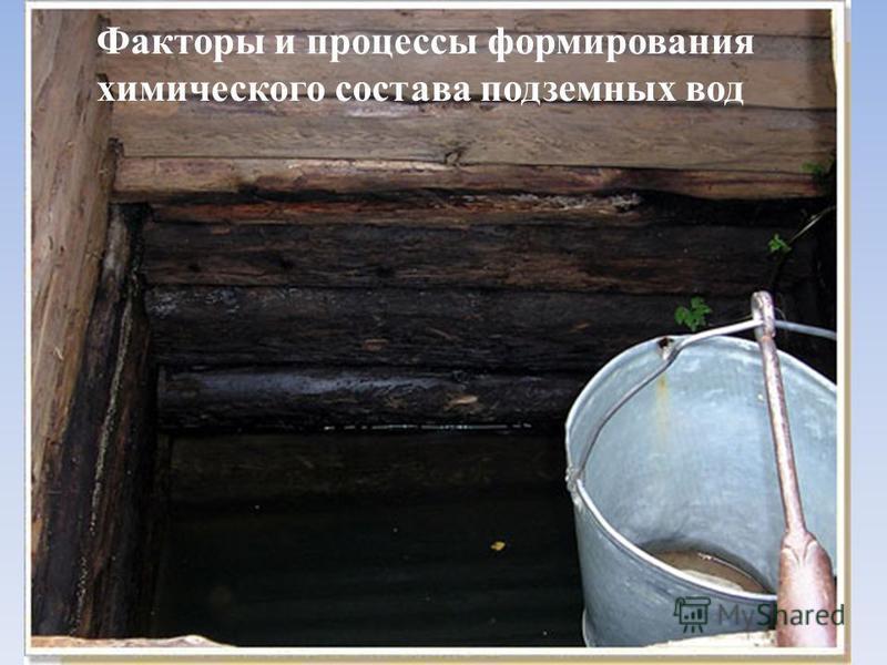 Факторы и процессы формирования химического состава подземных вод