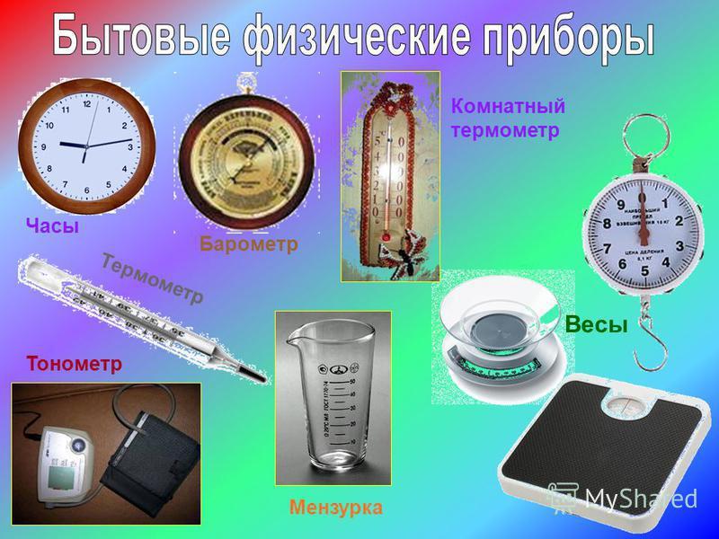 Весы Мензурка Термометр Тонометр Часы Барометр Комнатный термометр