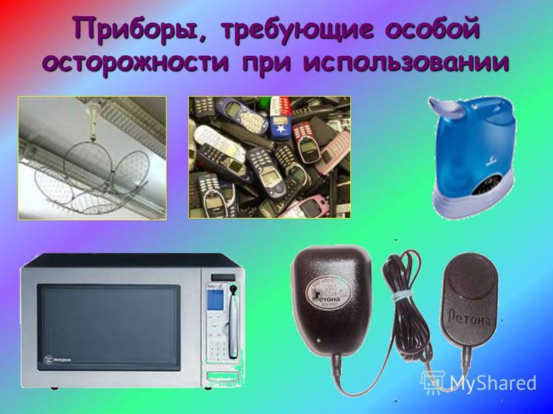 Приборы, требующие особой осторожности при использовании