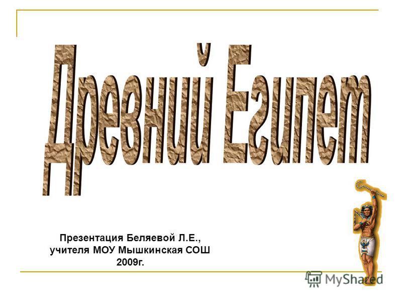 Презентация Беляевой Л.Е., учителя МОУ Мышкинская СОШ 2009 г.