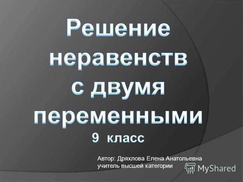 Автор: Дряхлова Елена Анатольевна учитель высшей категории