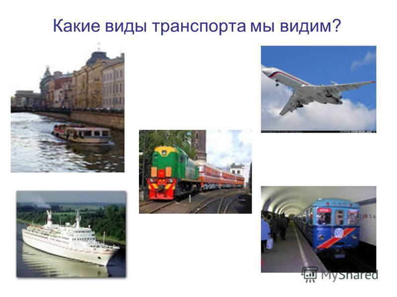 Какие виды транспорта мы видим?
