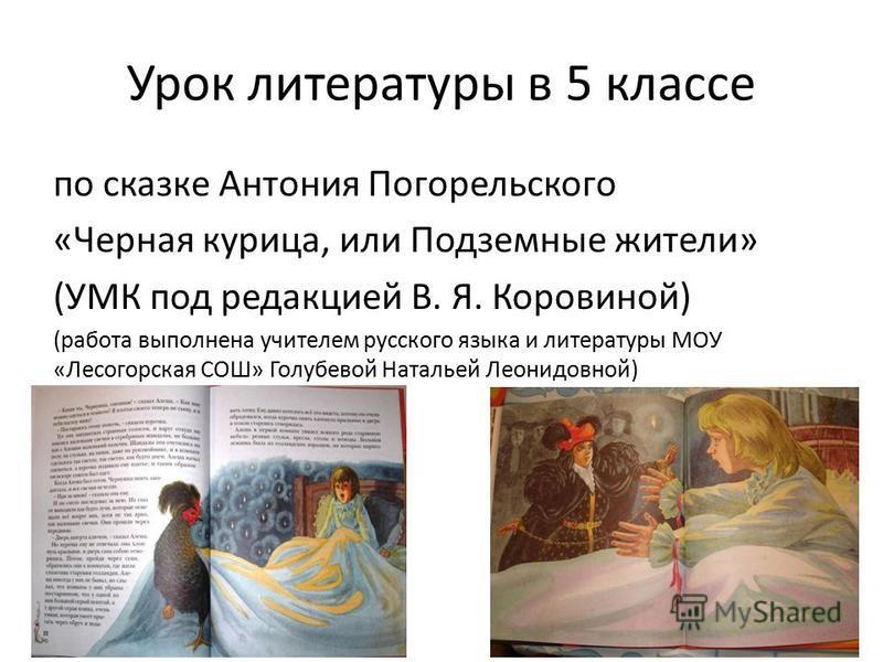Конспект урока по литературе 5 класс коровина сказка