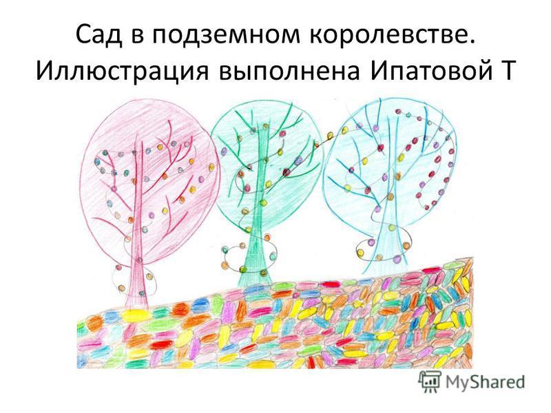 Сад в подземном королевстве. Иллюстрация выполнена Ипатовой Т