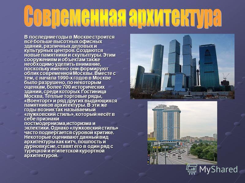 В последние годы в Москве строится всё больше высотных офисных зданий, различных деловых и культурных центров. Создаются новые памятники и скульптуры. Этим сооружениям и объектам также необходимо уделить внимание, поскольку именно они формируют облик