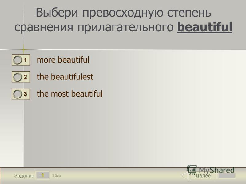 Далее 1 Задание 1 бал. 1111 2222 3333 Выбери превосходную степень сравнения прилагательного beautiful more beautiful the beautifulest the most beautiful