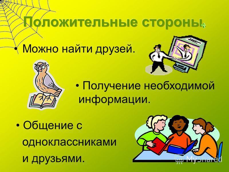 Можно найти друзей. Получение необходимой информации. Общение с одноклассниками и друзьями.