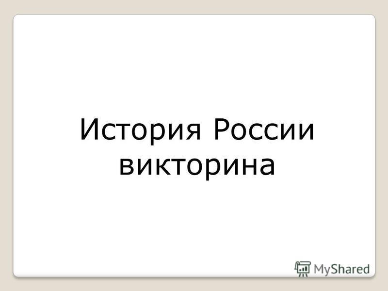 История России викторина