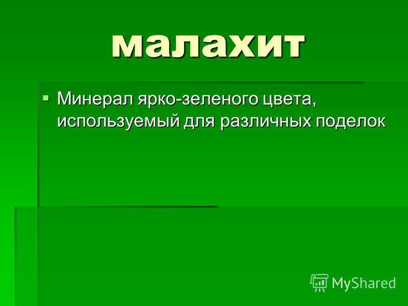 малахит Минерал ярко-зеленого цвета, используемый для различных поделок Минерал ярко-зеленого цвета, используемый для различных поделок