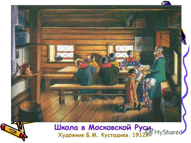 Школа в Московской Руси. Художник Б.М. Кустодиев. 1912 г.