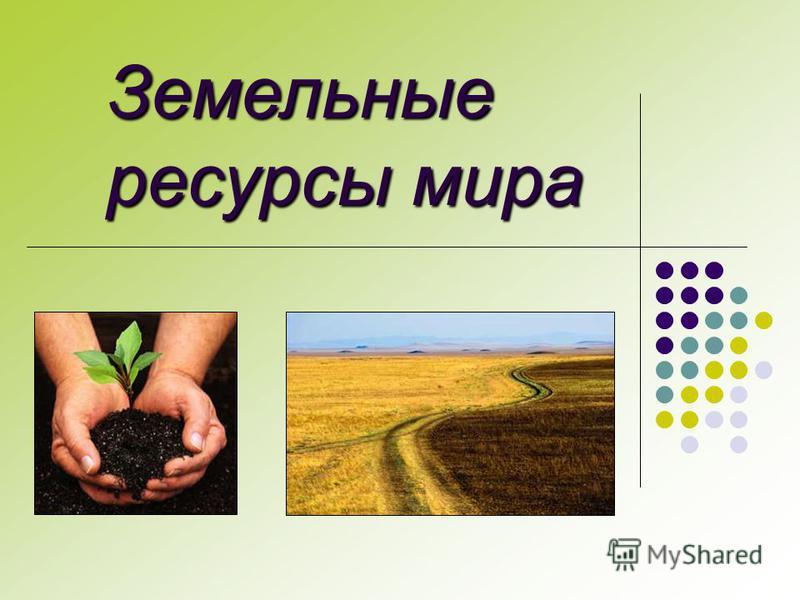 Земельные ресурсы мира