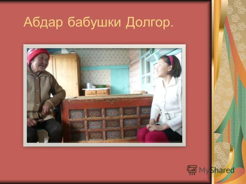 Абдар бабушки Долгор.