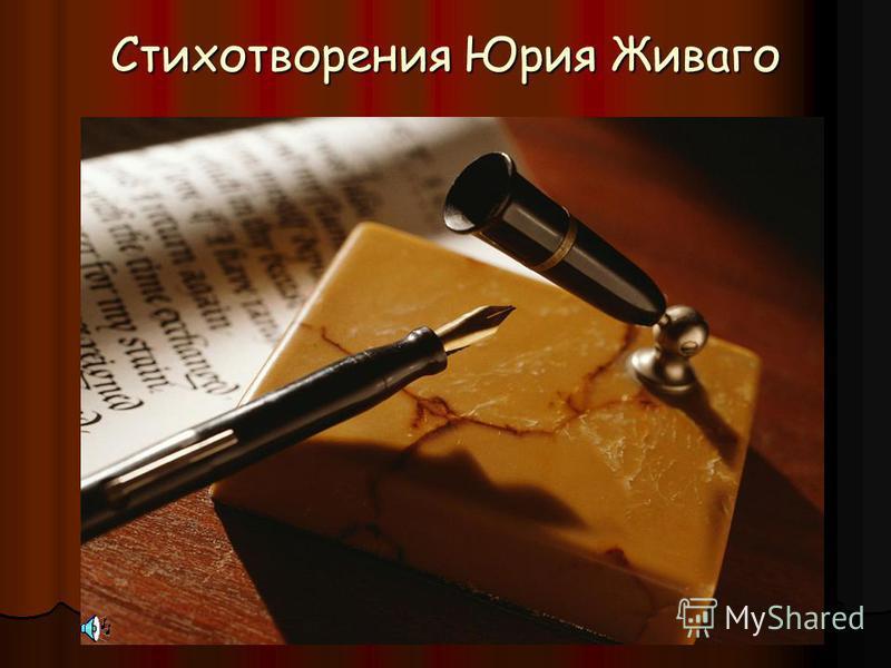 Стихотворения Юрия Живаго