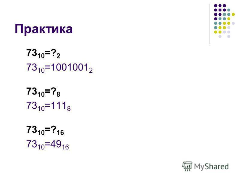 Практика 73 10 =? 2 73 10 =1001001 2 73 10 =? 8 73 10 =111 8 73 10 =? 16 73 10 =49 16