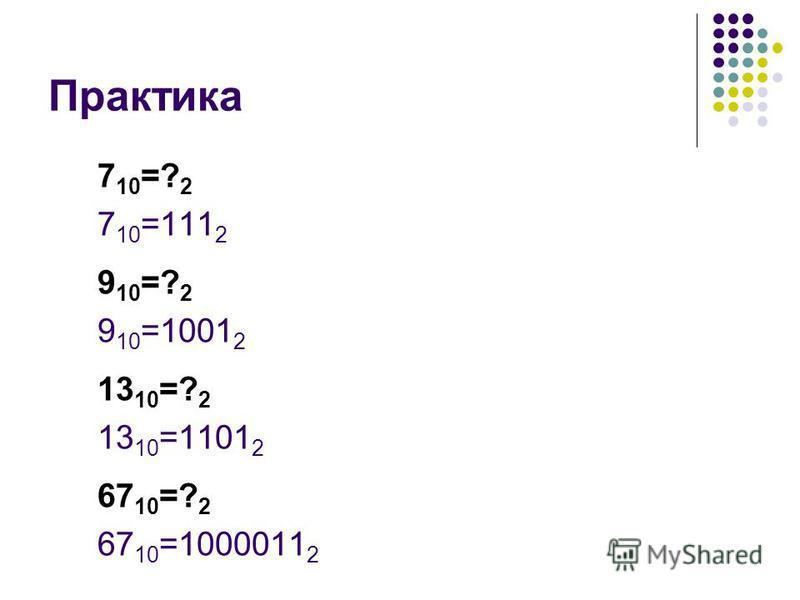 Практика 7 10 =? 2 7 10 =111 2 9 10 =? 2 9 10 =1001 2 13 10 =? 2 13 10 =1101 2 67 10 =? 2 67 10 =1000011 2