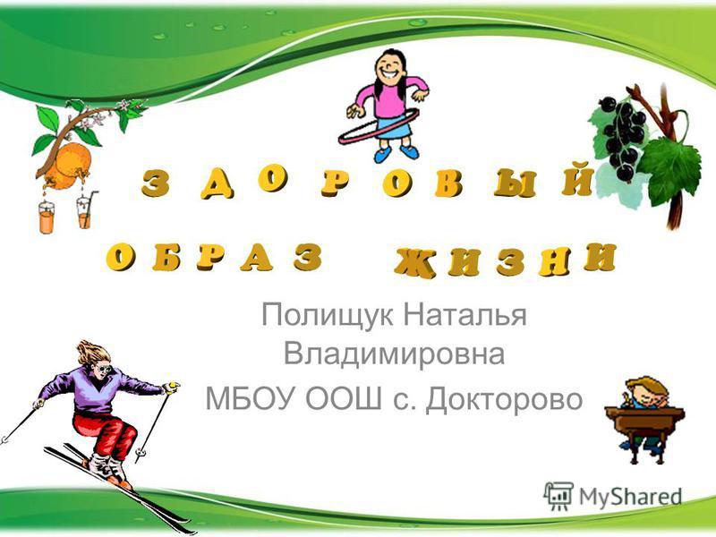 Полищук Наталья Владимировна МБОУ ООШ с. Докторово