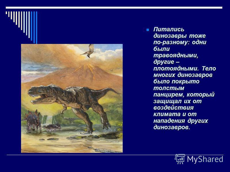 Кто такие динозавры? Динозавры – это животные, относившиеся к классу рептилий и жившие на Земле давным-давно, а потом исчезнувшие. Название «динозавр» означает «ужасный ящер». Однако далеко не все динозавры были такими уж ужасными, а многие из них вн