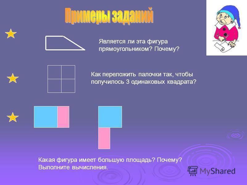 Является ли эта фигура прямоугольником? Почему? Как переложить палочки так, чтобы получилось 3 одинаковых квадрата? Какая фигура имеет большую площадь? Почему? Выполните вычисления.