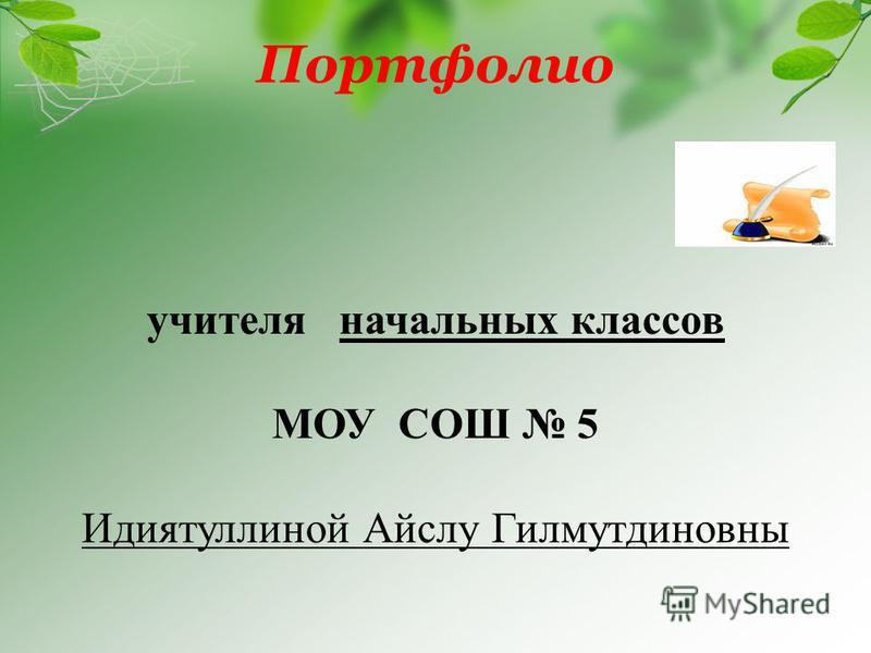 Портфолио учителя начальных классов МОУ СОШ 5 Идиятуллиной Айслу Гилмутдиновны