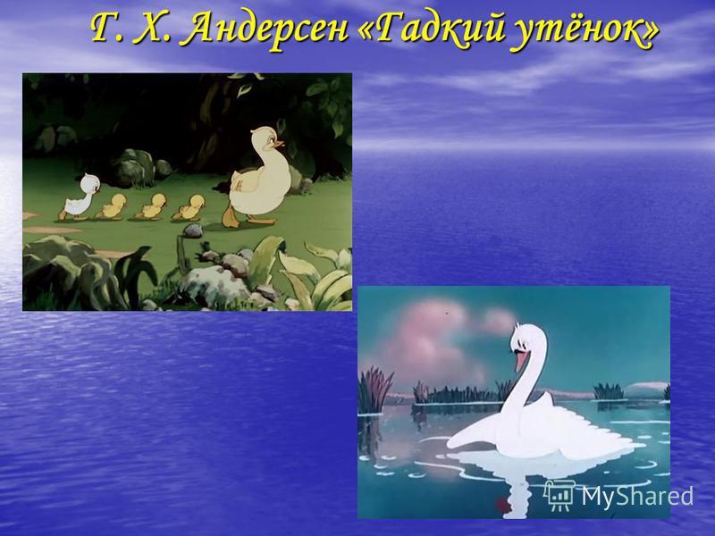 Г. Х. Андерсен «Гадкий утёнок»