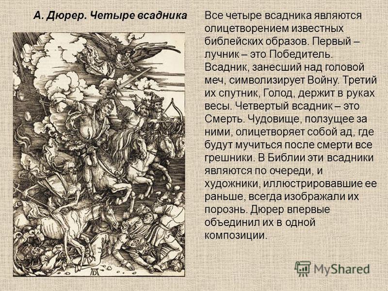 Все четыре всадника являются олицетворением известных библейских образов. Первый – лучник – это Победитель. Всадник, занесший над головой меч, символизирует Войну. Третий их спутник, Голод, держит в руках весы. Четвертый всадник – это Смерть. Чудовищ